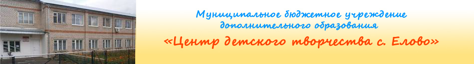 МБУ ДО «Центр детского творчества с. Елово»