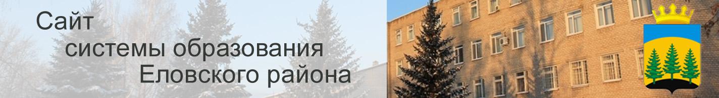 Сайт системы образования Еловского района